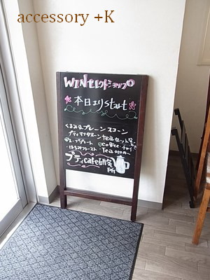 会場 プティcafe研究所 店内 看板