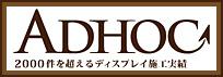 ADHOC 2000件を超えるディスプレイ施工実績