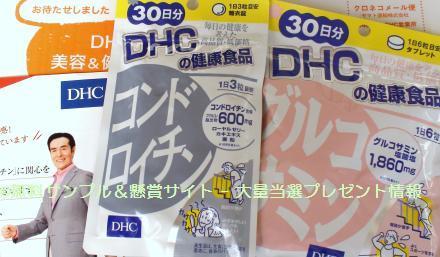 DHC グルコサミン・コンドロイチン無料サプリメントプレゼント当選画像
