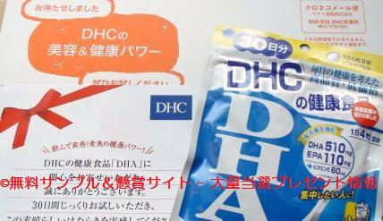 DHC DHA無料サプリメントプレゼント