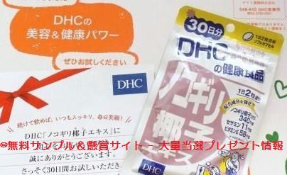 DHC ノコギリ椰子エキス無料サプリメントプレゼント当選画像