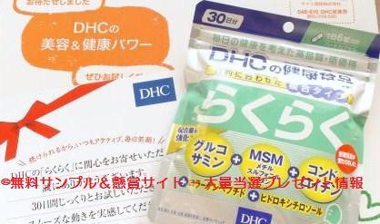 DHC らくらく無料サプリメントプレゼント当選画像