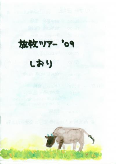 田中畜産�