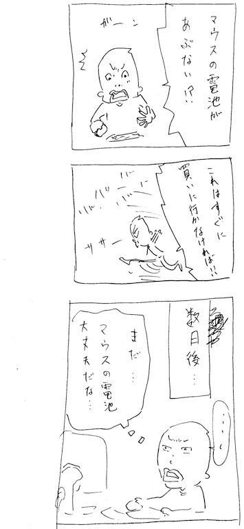 denchi009.jpg