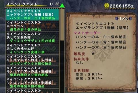 quest_r.jpg