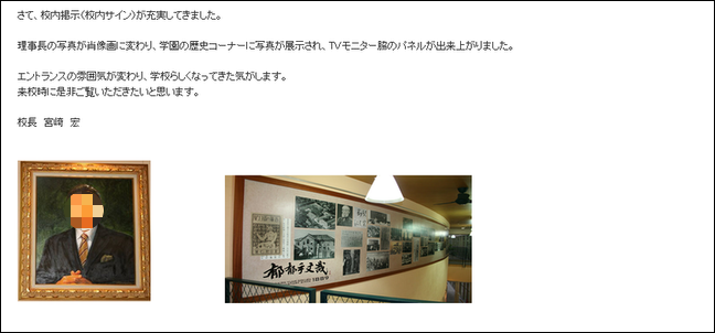 渡邉美樹理事長の肖像画