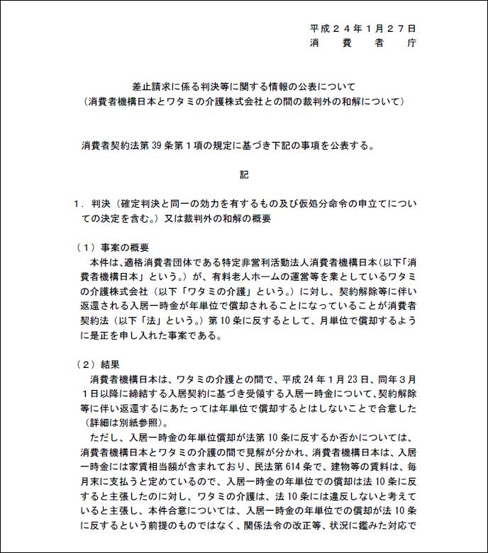 消費者機構日本とワタミの介護との間の裁判外の和解について.1