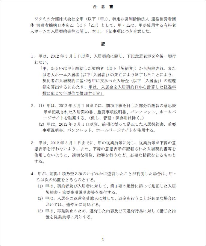 消費者機構とワタミの介護との間の裁判外の和解について.3