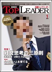 日経トップリーダー (2010年1月号)