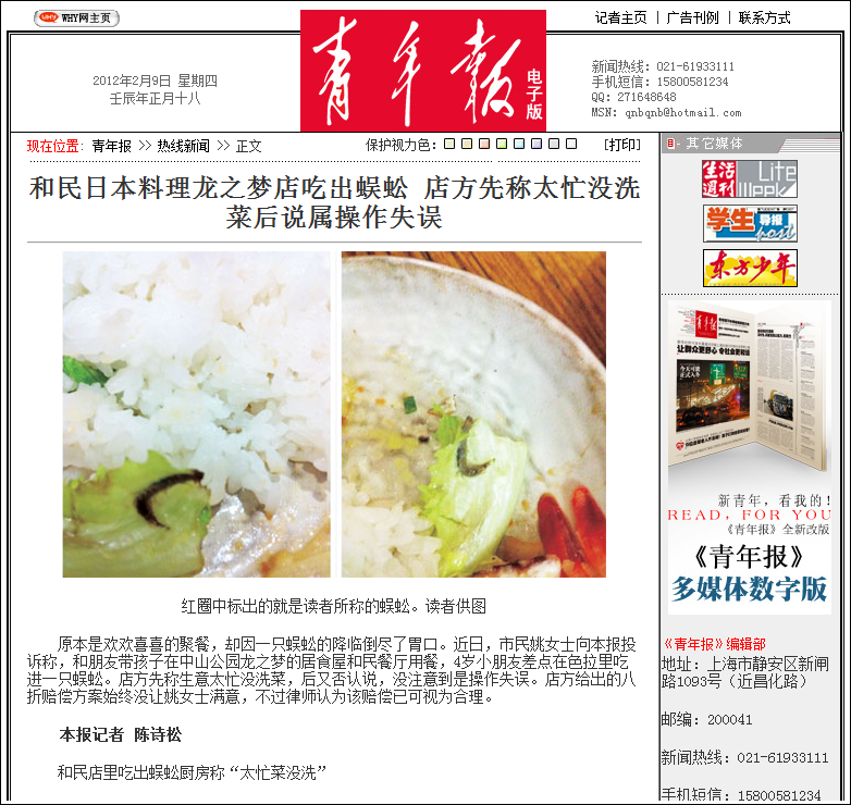 上海青年報
