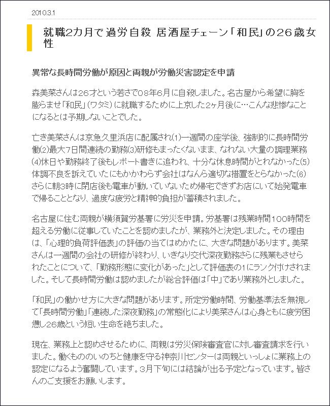 過労自殺 神奈川労連
