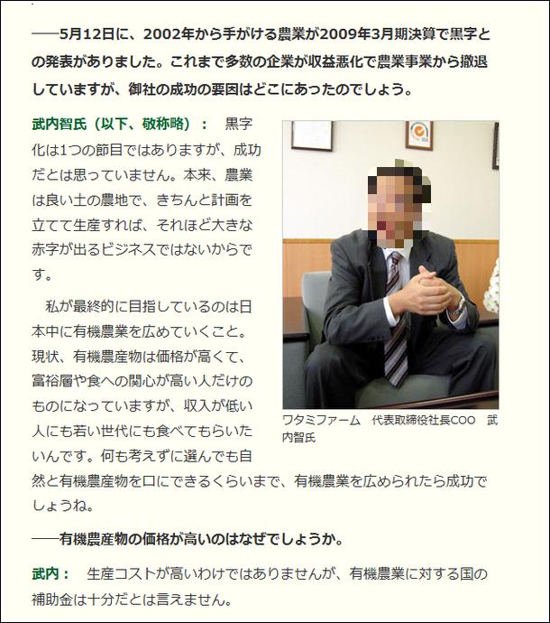武内智インタビュー 黒字化.1