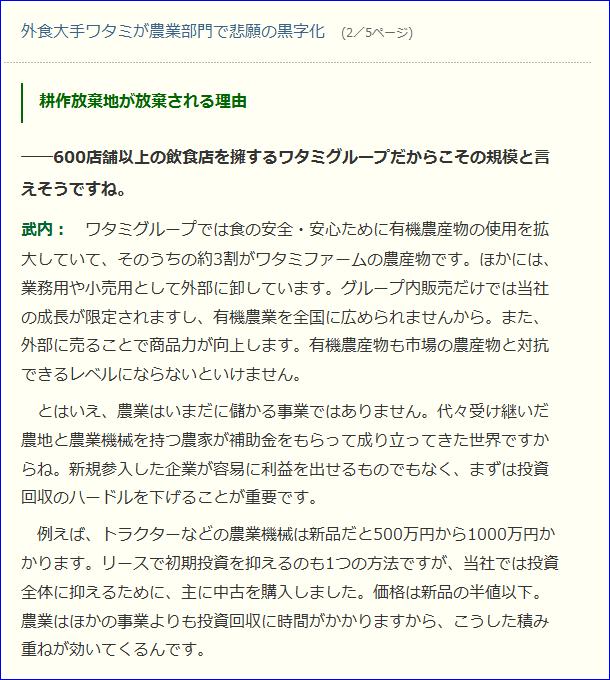 武内智インタビュー 黒字化.2