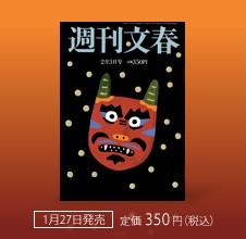 週刊文春(2011年2月3日号)