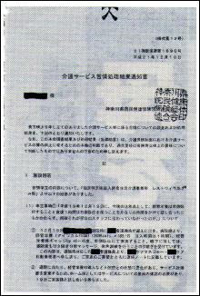 神奈川県の国保連の通知書