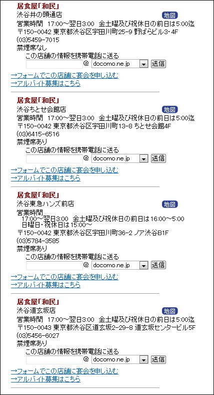 和民 渋谷ちとせ会館