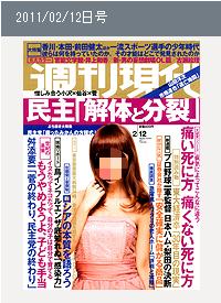 週刊現代 2011年2月12日号