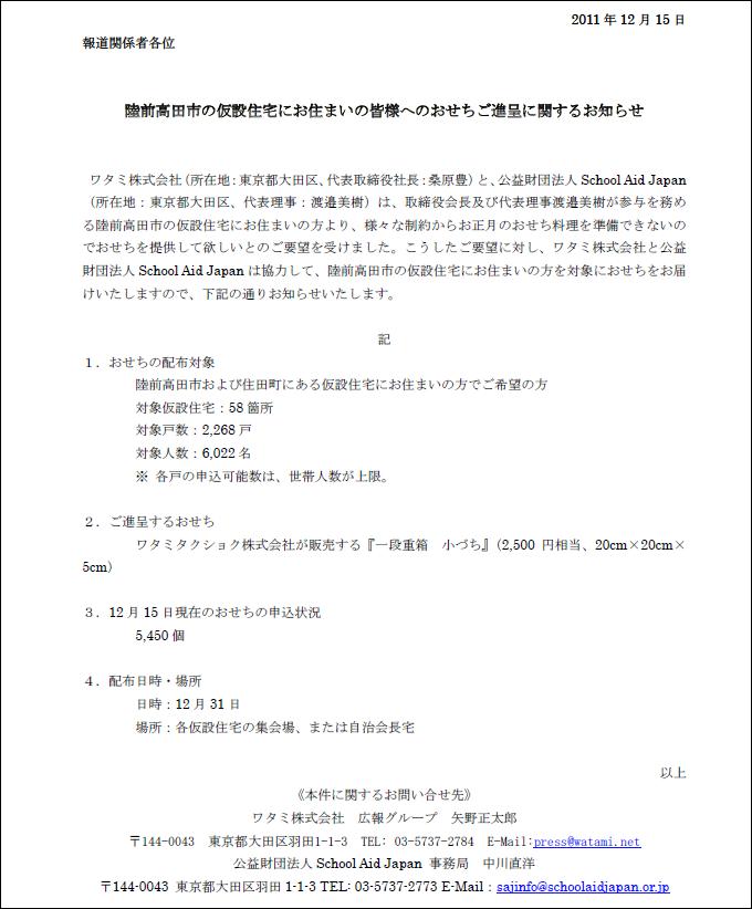 従業員の寄付→SAJ→ワタミタクショク