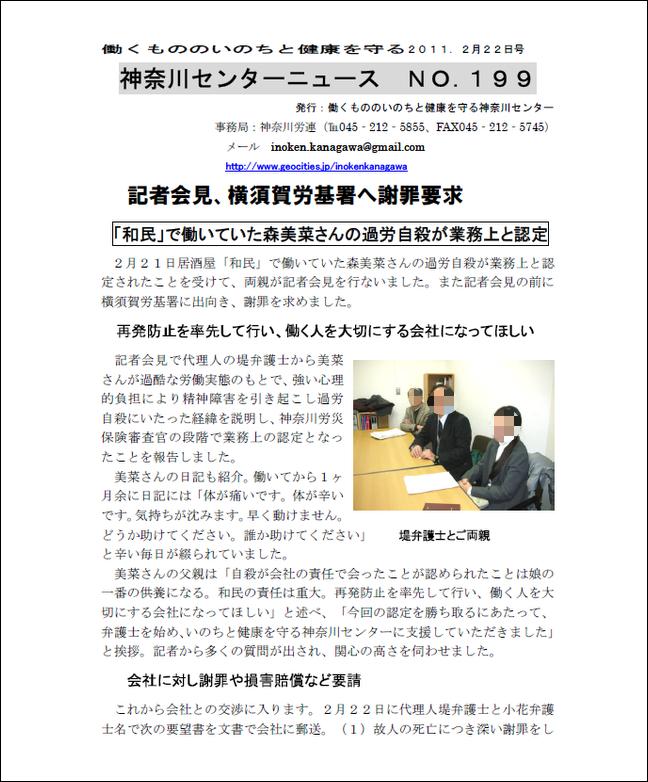 記者会見、横須賀労基署へ謝罪要求