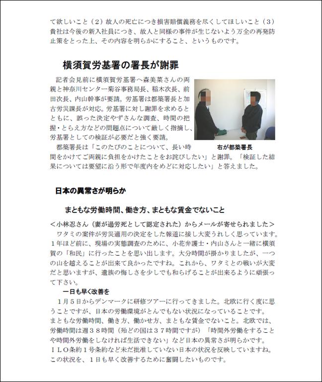 横須賀労基署の署長が謝罪