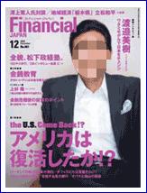 フィナンシャルジャパン 2009年12月号