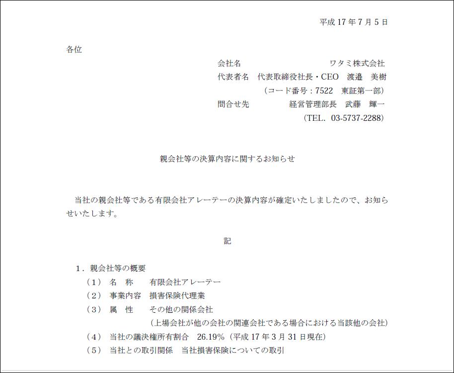 有限会社アレーテー H17.7.5 (1)