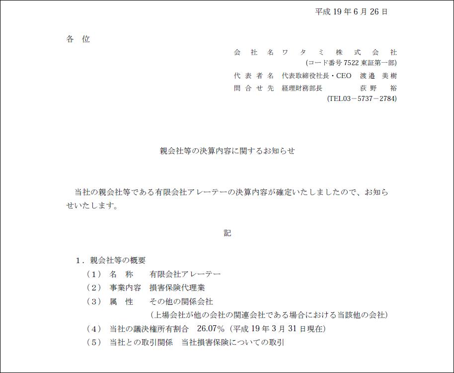 有限会社アレーテー H19.6.26 (1)