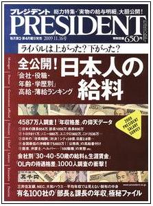 プレジデント 2009年11月16日号