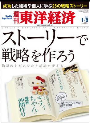 東洋経済 2011年1月8日号