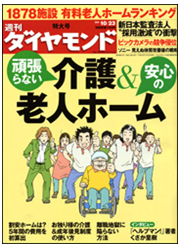 週刊ダイヤモンド 2010年10月23日号