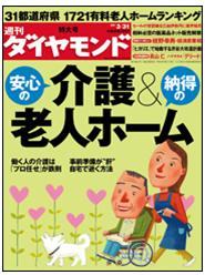 週刊ダイヤモンド 2012年3月31日号