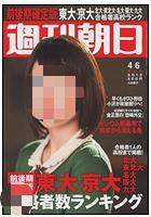 週刊朝日 2012年4月6日号