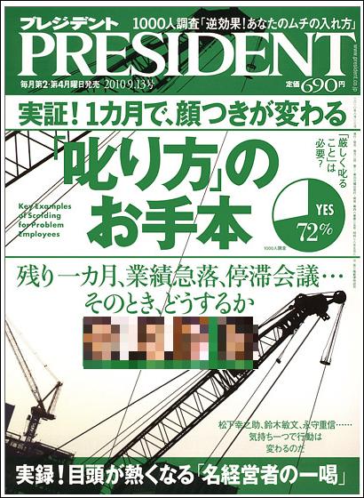 叱り方のお手本 2010年9月13日号