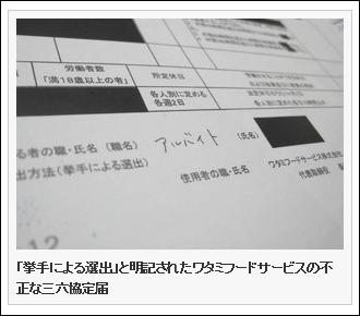 東京新聞 ワタミの過労自殺