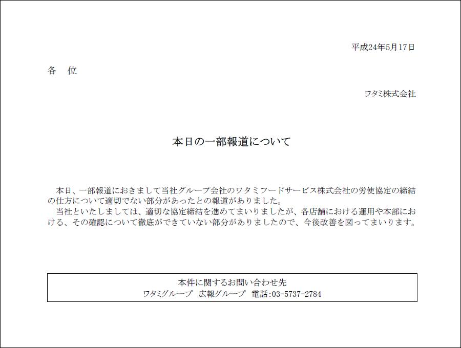 東証一部上場企業とは思えないプレスリリース