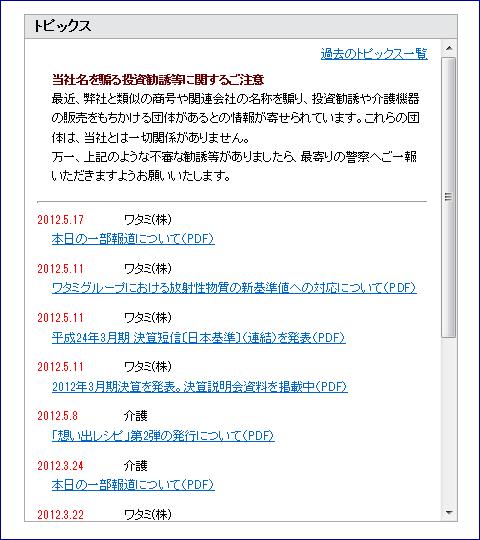 ワタミ株式会社 トピックス一覧 追伸