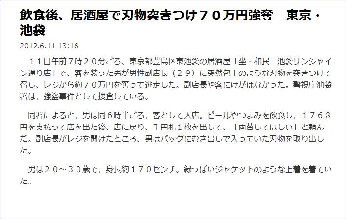 MSN産経ニュース 6月11日