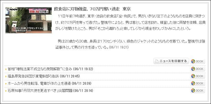 読売テレビ 6月11日