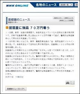 NHKオンライン キャッシュ