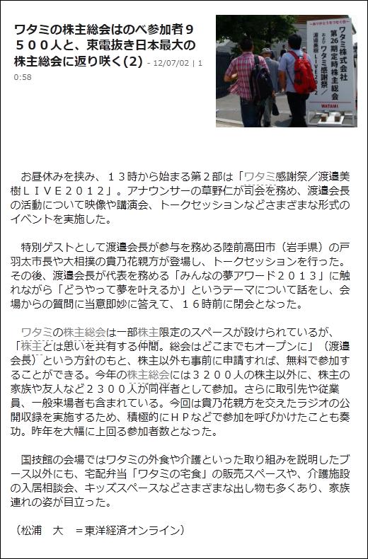 ワタミ株主総会 2012