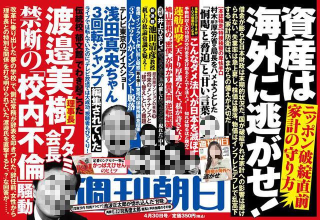 週刊朝日 中吊り広告 2010.4.30号