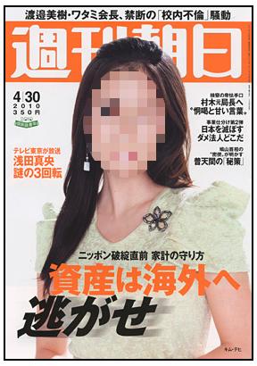 週刊朝日 2010.4.30号