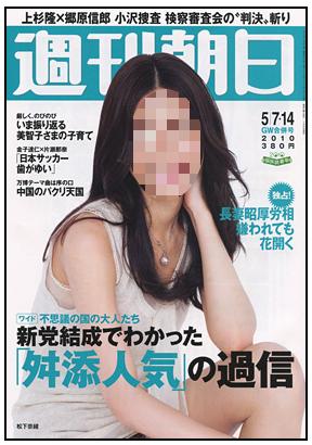 週刊朝日 2010.5.7-14号