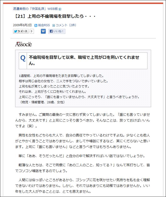 渡邉美樹の「快答乱麻」WEB版 2009.6.2