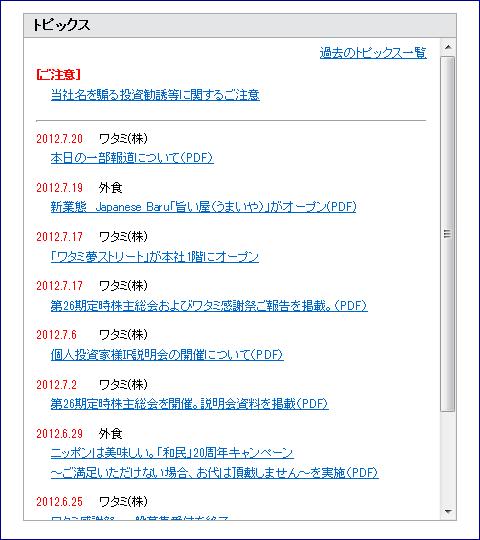 ワタミ トピックス一覧 2012.7.21