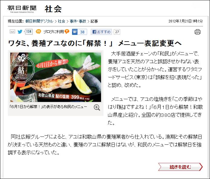 朝日新聞 2012.7.21