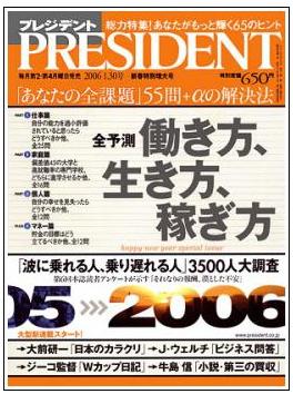 プレジデント 2006.1.30