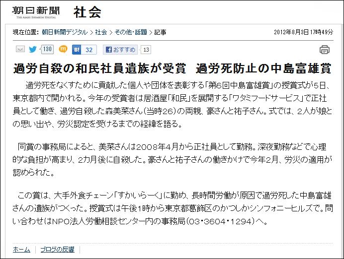 朝日新聞 2012.8.3