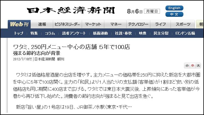 日本経済新聞 2012.7.18