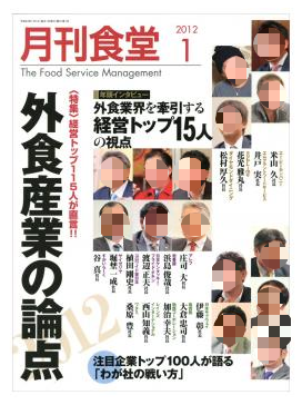 月刊食堂 2012.1